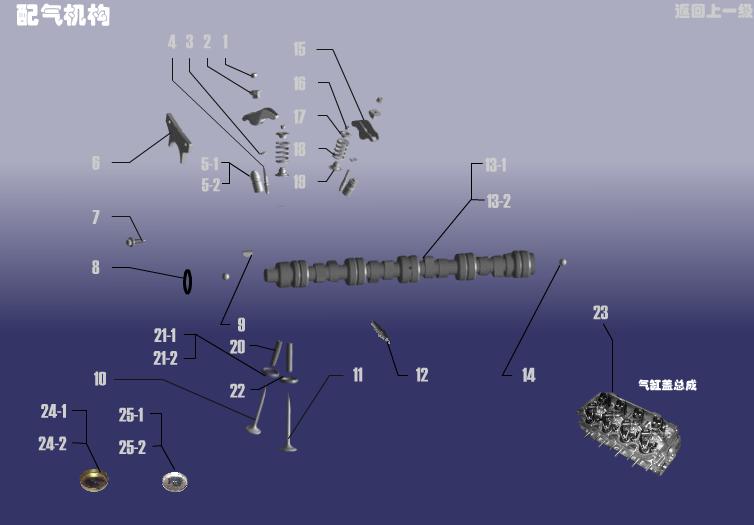 Клапанный механизм Chery Amulet (A15). Артикул: 480EF-PQJG