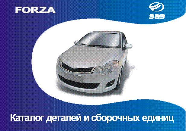 Chery Forza (A13) Chery Forza (A13). Артикул: A13