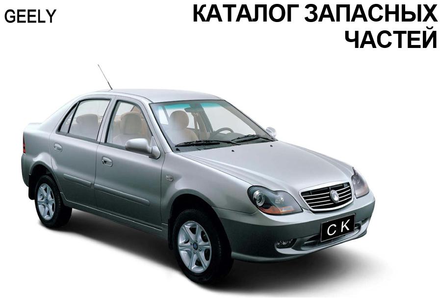 Geely CK(CK-1) Geely CK(CK-1). Артикул: geelyck