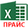 Завантажити прайс в форматы MS Excel